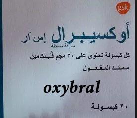 Photo of اوكسيبرال oxybral sr
