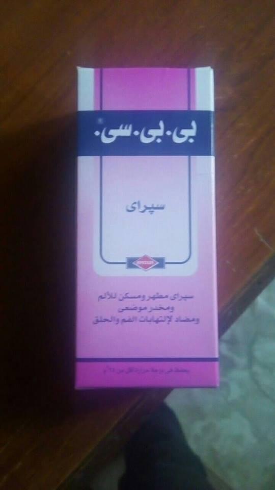 صورة دواء بي بي سي سبراي bbc spray لعلاج قرح الفم واللسان