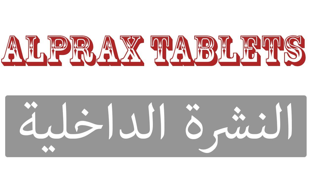 صورة دواعى استخدام اقراص البراكس Alprax Tablets