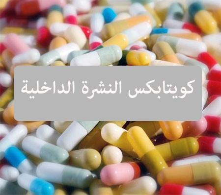 Photo of دواعي استخدام اقراص كويتابكس quitapex