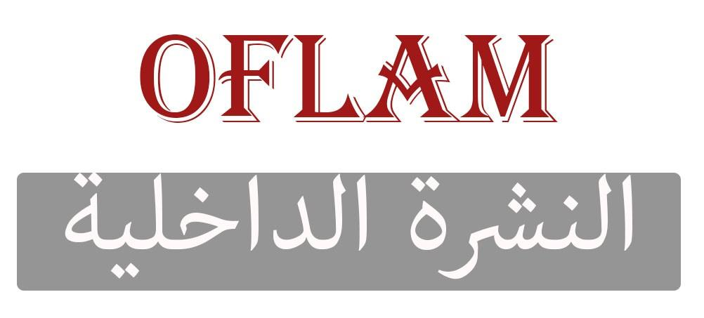 Photo of دواء اوفلام 50 OFLAM مسكن للألام وخافض للحرارة وعلاج الصداع