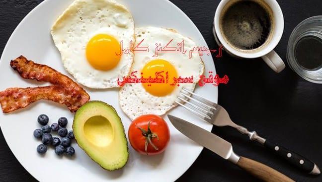 صورة رجيم اتكنز المسموح والممنوع – Atkins diet