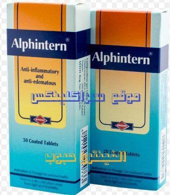 صورة دواء الفينترن اقراص alphintern لعلاج الإلتهابات