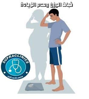 Photo of اسباب عدم زيادة الوزن رغم الاكل