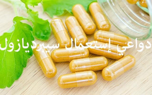 صورة دواء سيبروديازول 500 Ciprodiazole لعلاج مشاكل الجهاز الهضمي
