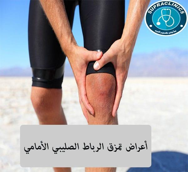 Photo of اسباب واعراض تمزق الرباط الصليبي الأمامي