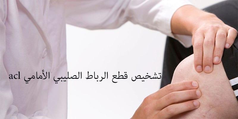 Photo of تشخيص تمزق الرباط الصليبي الامامي للركبة