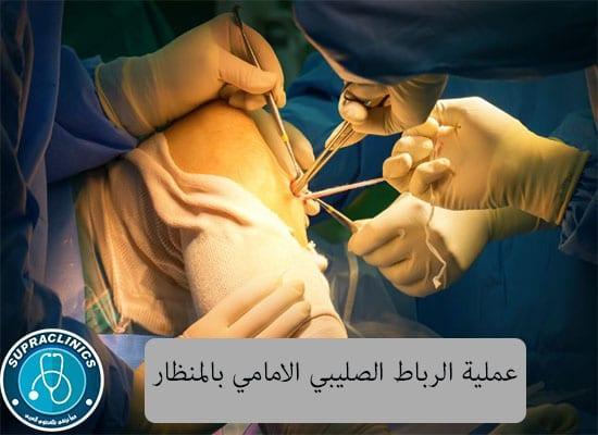 Photo of كيفية علاج تمزق الرباط الصليبي الامامي