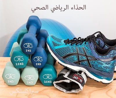 الحذاء الرياضي الصحي