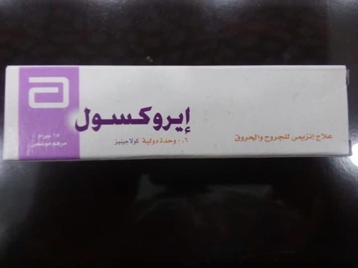Photo of مرهم ايروكسول iruxol gel احسن مرهم لالتئام الجروح