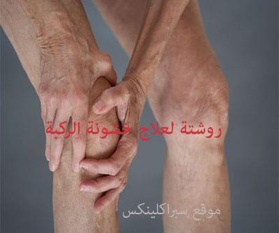 Photo of روشتة لعلاج خشونة الركبة وأهم ادوية علاج احتكاك الركبة