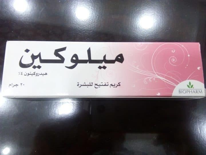 Photo of كريم ميلوكين لتفتيح البشرة والمناطق الحساسة meloquin cream