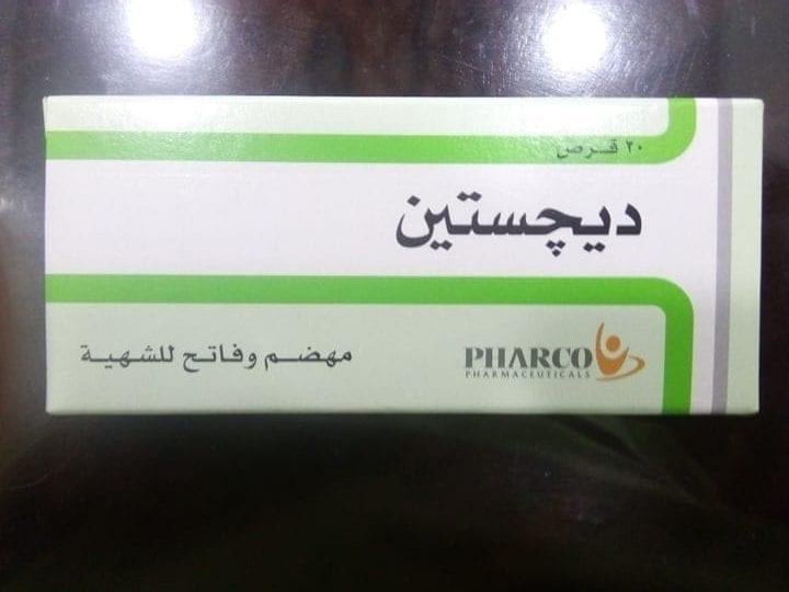صورة دواء سبازمو ديجستين اقراص spasmodigestin tablets