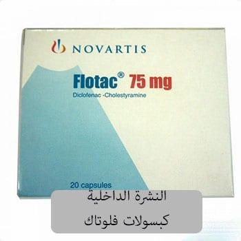 صورة فلوتاك كبسولات flotac capsules للروماتيزم