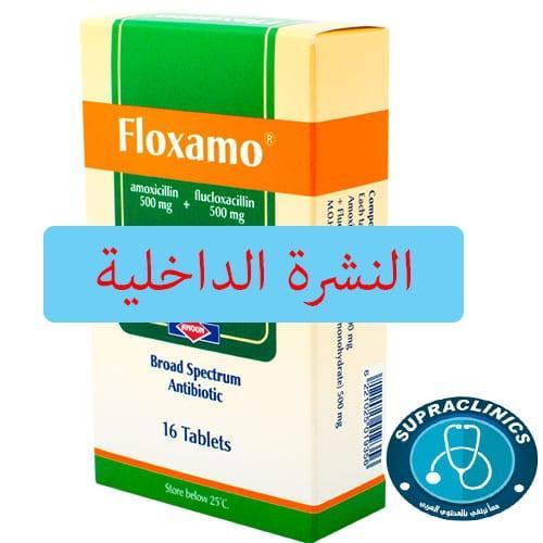 Photo of اقراص فلوكسامو floxamo tablets مضاد حيوي