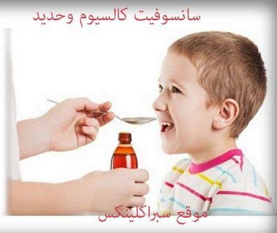 sansovit iron syrup
