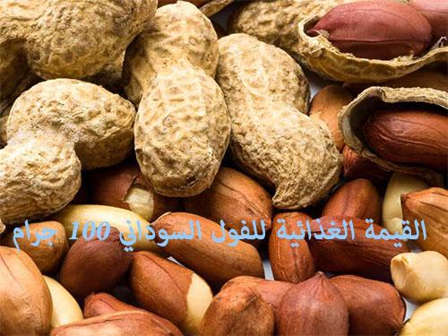 صورة القيمة الغذائية للفول السوداني