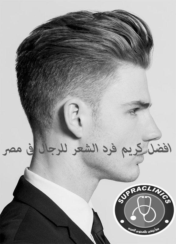 صورة افضل كريم فرد الشعر للرجال فى مصر بدون اضرار
