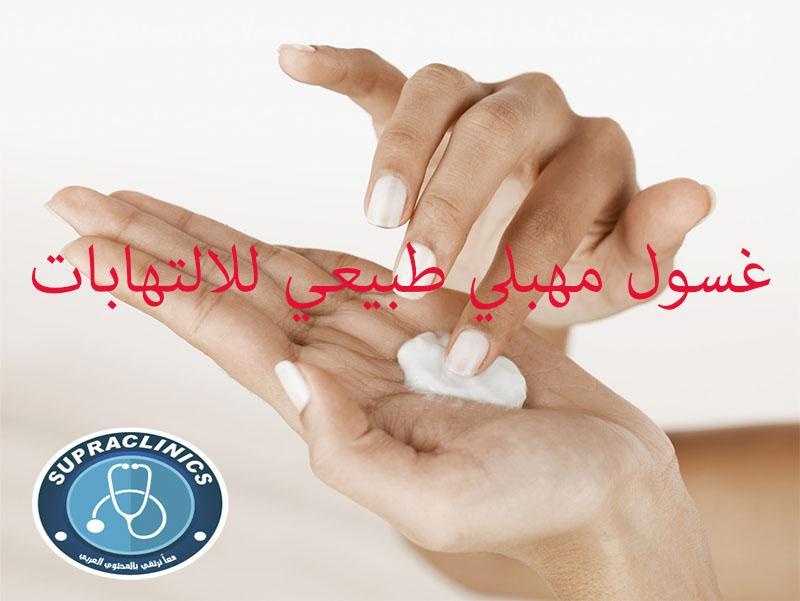 Photo of غسول مهبلي طبيعي للالتهابات