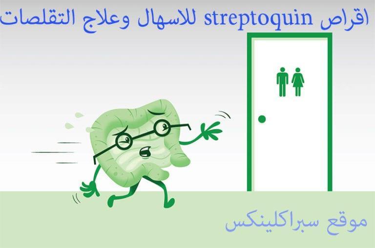 صورة دواء ستربتوكين اقراص STREPTOQUIN للاسهال وعلاج التقلصات
