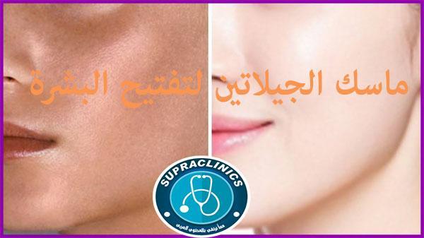 Photo of ماسك الجيلاتين لتفتيح البشرة فوائده وطريقة عمله وإستخدامه