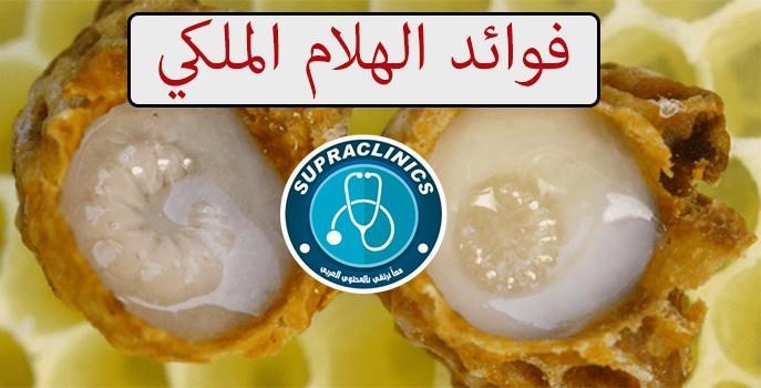 Photo of الهلام الملكي فوائد طبية رائعة