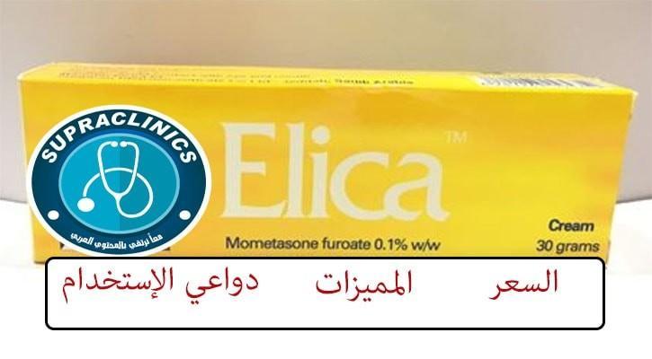 Photo of كريم اليكا elica m cream لعلاج مشاكل الصدفية