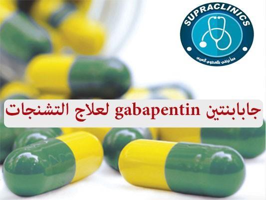 صورة دواء جابابنتين gabapentin لعلاج التشنجات