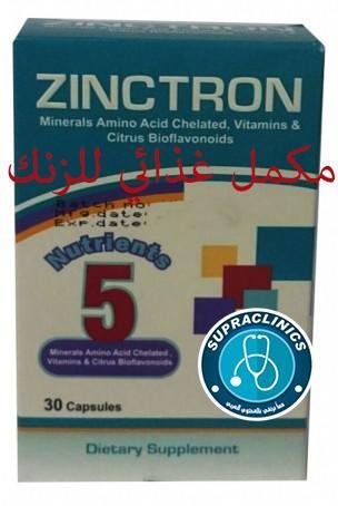 Photo of دواء زنكترون كبسول zinctron مكمل غذائي بالزنك