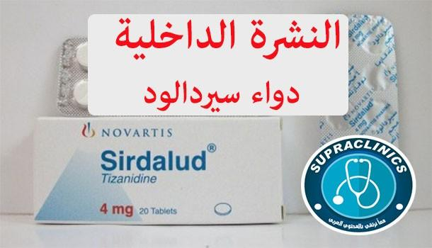 صورة دواء سيردالود sirdalud اقراص باسط للعضلات