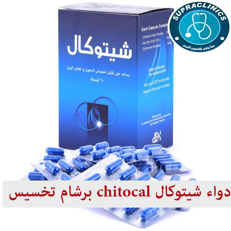 Photo of دواء شيتوكال chitocal برشام تخسيس
