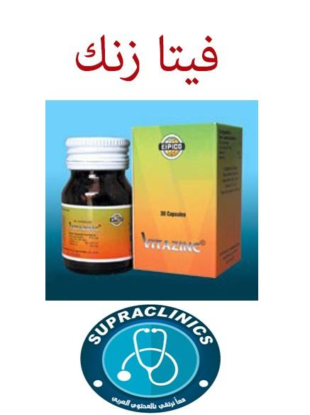 Photo of دواء فيتا زنك vitazinc مكمل غذائي بالزنك