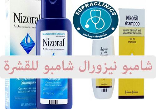 شامبو نيزورال Nizoral Shampoo شامبو طبي للقشرة