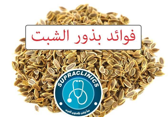 Photo of بذور الشبت 5 فوائد طبية عظيمة