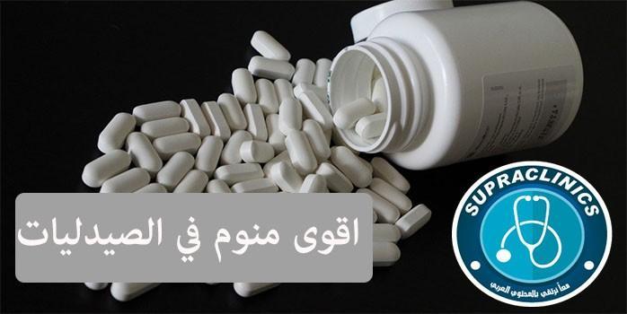 اقوى منوم في الصيدليات أسماء أدوية طبية لعلاج الارق
