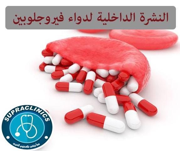 صورة دواء فيروجلوبين اقراص وشراب feroglobin