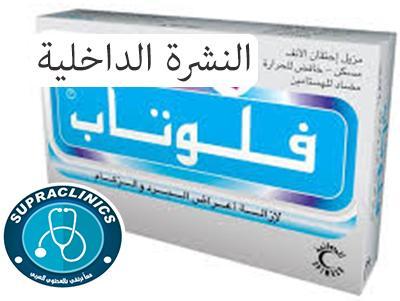 صورة دواء فلوتاب اقراص flutab لعلاج البرد والانفلونزا