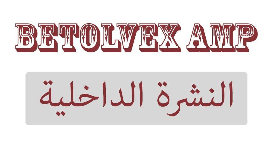 Photo of حقن بيتولفكس betolvex amp حقن فيتامين ب12