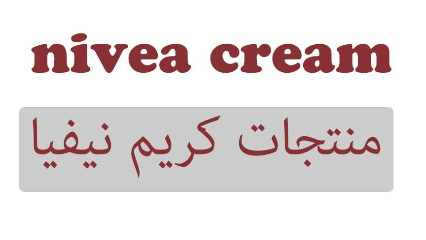 Photo of كريم نيفيا سوفت للتفتيح nivea soft كريم مرطب للبشرة الدهنية