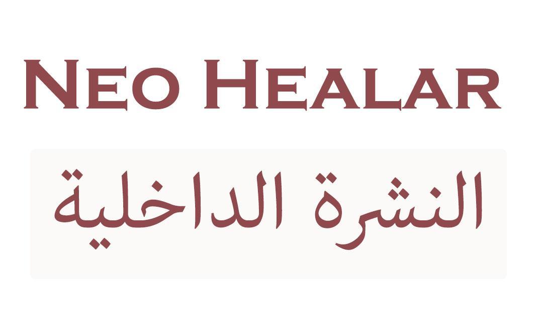 صورة دواء نيوهيلار neo healar لعلاج البواسير