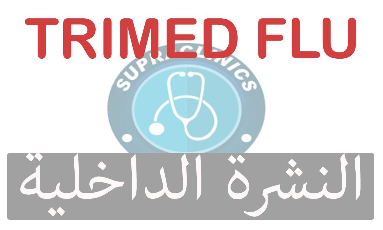 صورة اقراص ترايمد فلو TRIMED FLU للتخلص من نزلات البرد والإنفلونزا