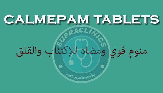صورة دواء كالميبام اقراص calmepam للتخلص من القلق والتوتر النفسي