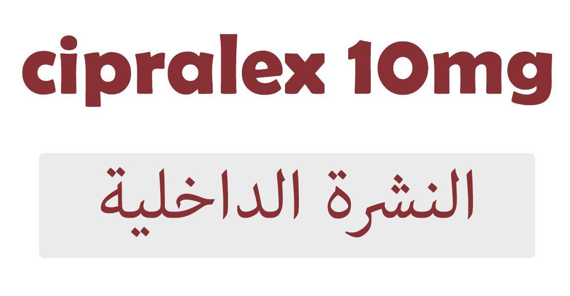 سيبرالكس اقراص Cipralex 10 Mg لعلاج الإكتئاب والفصام النفسي