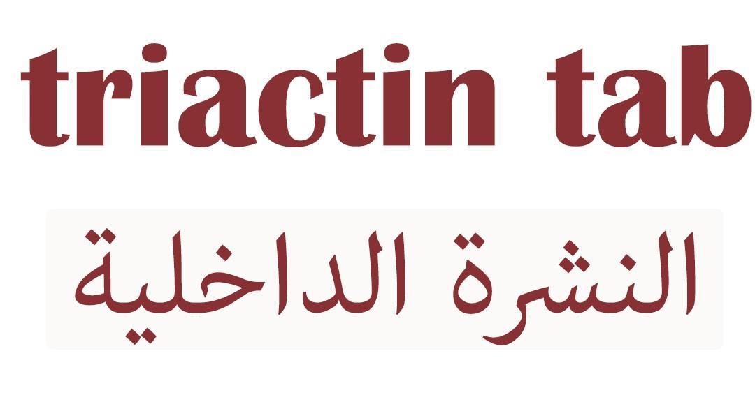 صورة دواء ترايكتين اقراص triactin فاتح شهية