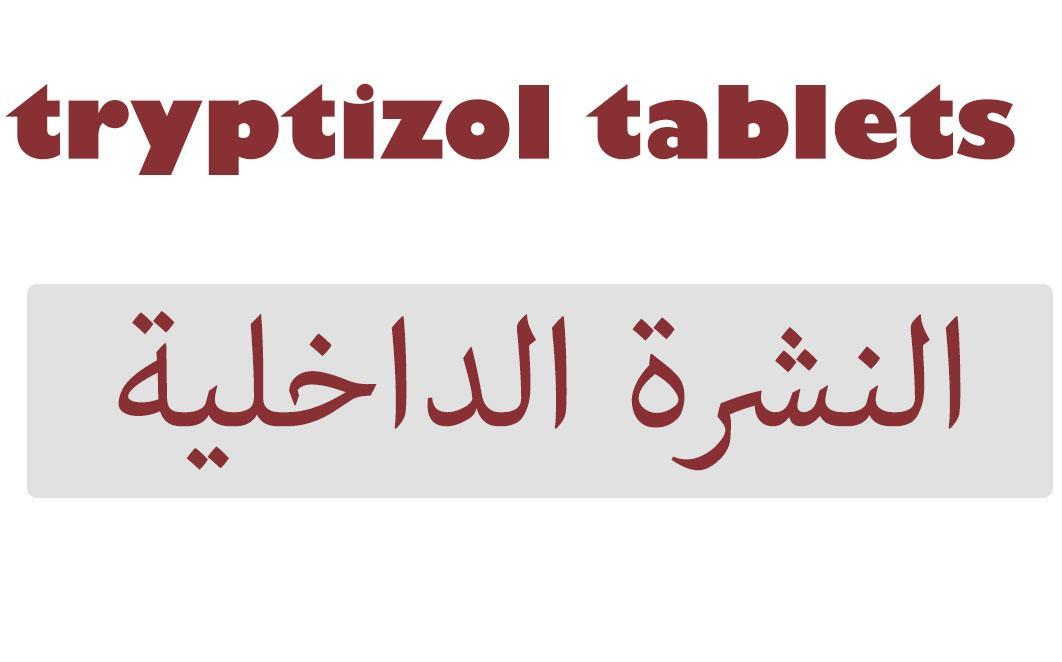 Photo of دواء تربتيزول اقراص tryptizol لعلاج الإكتئاب والقلق