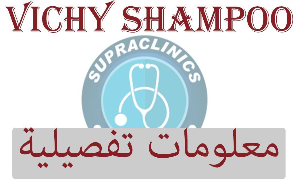 vichy shampoo