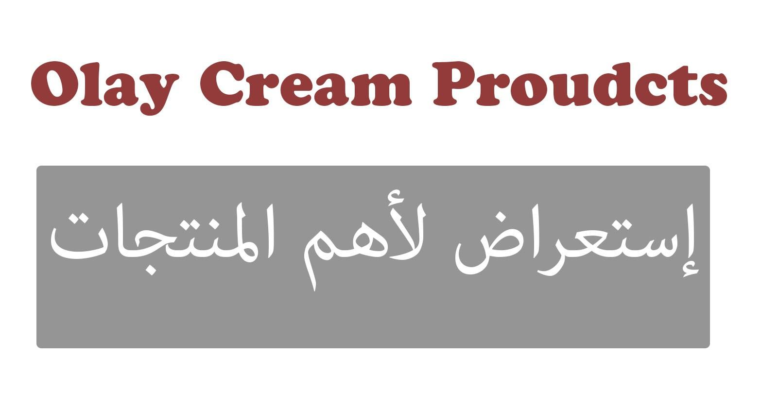 Olay Cream Proudcts