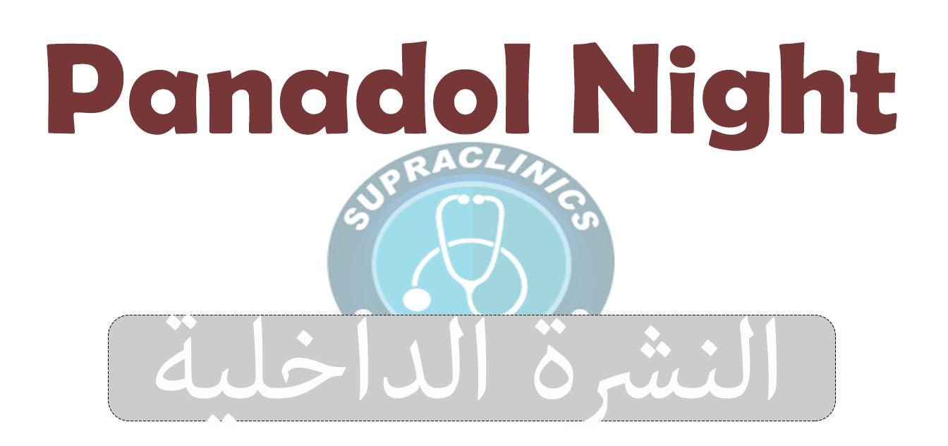 Photo of دواء بنادول نايت اقراص Panadol Night