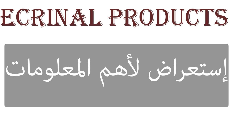 Photo of شامبو اكرينال لتساقط الشعر ecrinal shampoo