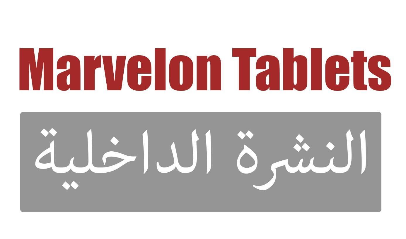 Photo of حبوب مارفيلون marvelon حبوب منع الحمل